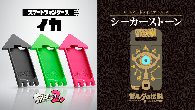 My Nintendo Store Exclusive Splatoon 2 And Breath Of The Wild Smartphone Cases Hitting Japan